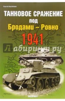 Танковое сражение под Бродами-Ровно 1941 - Сергей Былинин