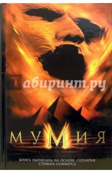 Мумия - Макс Коллинс