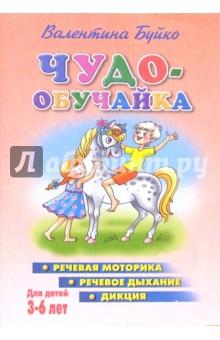 Чудо-обучайка: Речевая моторика, речевое дыхание, дикция: Для детей 3-6 лет