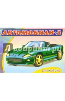 Автомобили-3