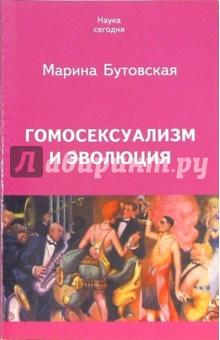 Марина бутовская гомосексуализм и эволюция