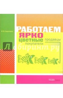 Работаем ярко: цветные продавцы, цветные покупатели - И.В. Сироткина
