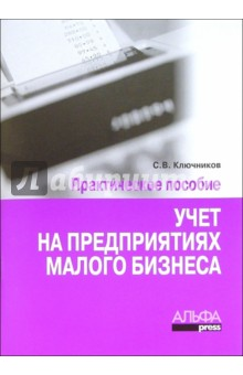 Учет на предприятиях малого бизнеса - Сергей Ключников