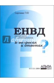 Единый налог на временный доход (ЕНВД) в вопросах и ответах - Татьяна Сергеева
