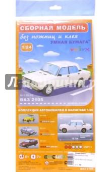 138-03 ВАЗ 2105 (белый)