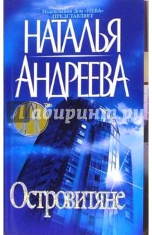 Островитяне - Наталья Андреева