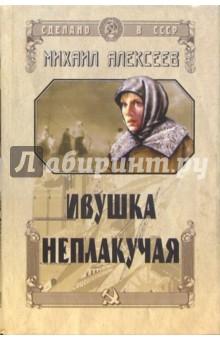 Ивушка неплакучая - Михаил Алексеев