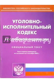 Уголовно-исполнительный кодекс РФ (по состоянию на 05.09.05)