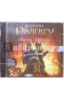 Beyond Divinity: Оковы судьбы (2 CD)