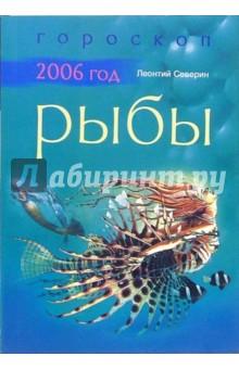 Рыбы: Гороскоп на 2006 год - Леонтий Северин