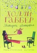 Холли Габбер - Методика обольщения обложка книги