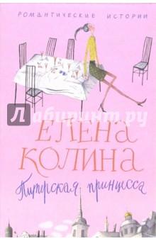 Питерская принцесса: Роман - Елена Колина