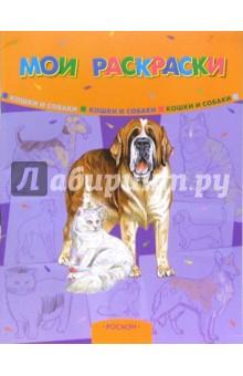 книга мои раскраски кошки и собаки купить книгу читать