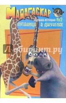 Мадагаскар. Путаница в джунглях (Книжка-игрушка №2)