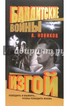 Изгой: Роман - Александр Новиков