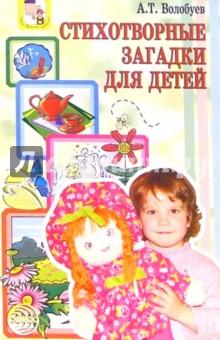 Стихотворные загадки для детей - Александр Волобуев