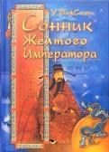 Вэйсинь У: Сонник Желтого Императора