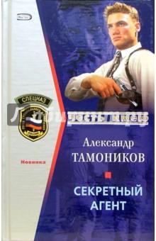 Секретный агент: Роман - Александр Тамоников