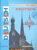 Бим, Рыжова: Шаги. Немецкий язык. 5 класс. Рабочая тетрадь