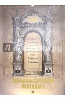 Каббалистический календарь 2006 год