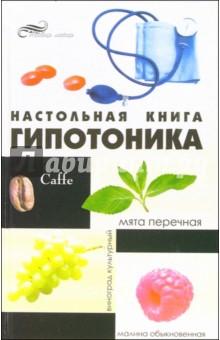 Настольная книга гипотоника - Анастасия Светлицкая