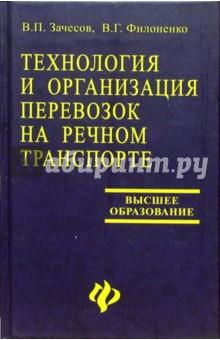 Технология и организация перевозок на речном транспорте: Учебное пособие для вузов - Зачесов, Филоненко