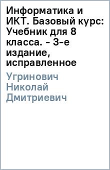 Информатика и ИКТ. Базовый курс: Учебник для 8 класса. - 3-е издание, исправленное - Николай Угринович