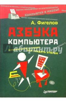 Азбука компьютера - Александр Фигелов
