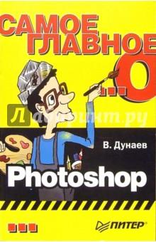 Самое главное о... Photoshop - Владислав Дунаев