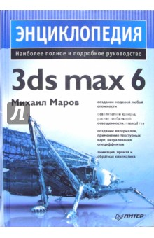 Энциклопедия 3ds max 6 - Михаил Маров