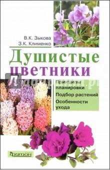 Душистые цветники - Вера Зыкова
