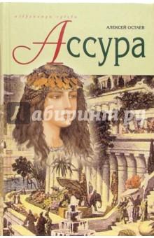 Ассура. Царица Вавилонская - Алексей Остаев