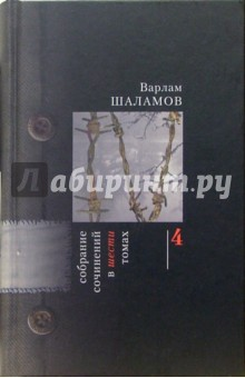 Собрание сочинений: В 6-ти томах. Том 4 - Варлам Шаламов
