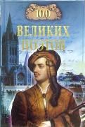 Виктор Еремин - 100 великих поэтов обложка книги