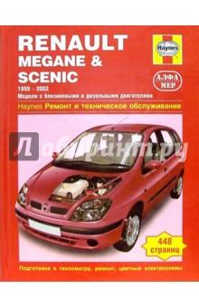 Renault Megane & Scenic 1999-2002 (бензин/дизель): Ремонт и техобслуживание - Т. Петер