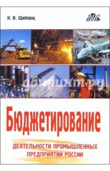 Бюджетирование деятельности промышленных предприятий России - К.В. Щиборщ