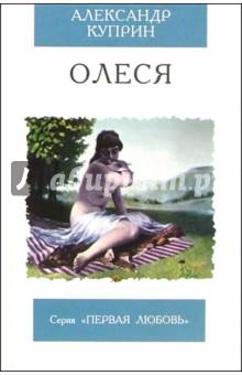 Олеся: Повесть - Александр Куприн