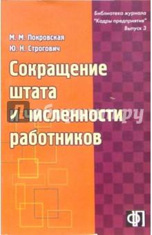 Сокращение штата и численности работников - М.М. Покровская