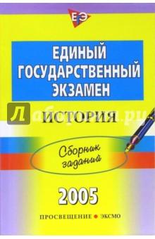 Единый государственный экзамен: История: Сборник заданий