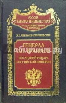 Генерал П.Н. Врангель. Последний рыцарь Российской империи - Владимир Черкасов-Георгиевский