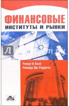 Учебник финансовые рынки и финансовые институты.