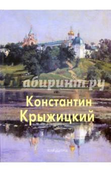 Константин Крыжицкий - Майорова, Скоков
