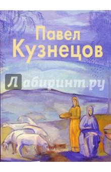 Павел Кузнецов - Михаил Киселев