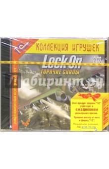 Loock On: Горячие скалы (2 CD)