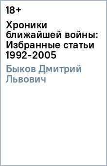 Хроники ближайшей войны: Избранные статьи 1992-2005 - Дмитрий Быков