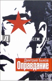 Оправдание: Роман - Дмитрий Быков