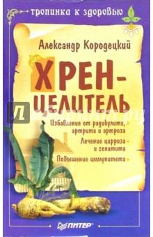 Хрен - целитель - Александр Кородецкий