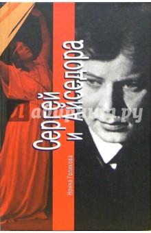 Сергей и Айседора - Нонна Голикова