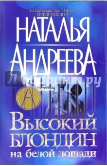 Высокий блондин на белой лошади - Наталья Андреева