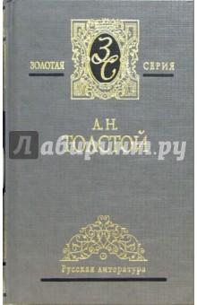 Собрание сочинений в 3-х томах. Том 1 - Алексей Толстой